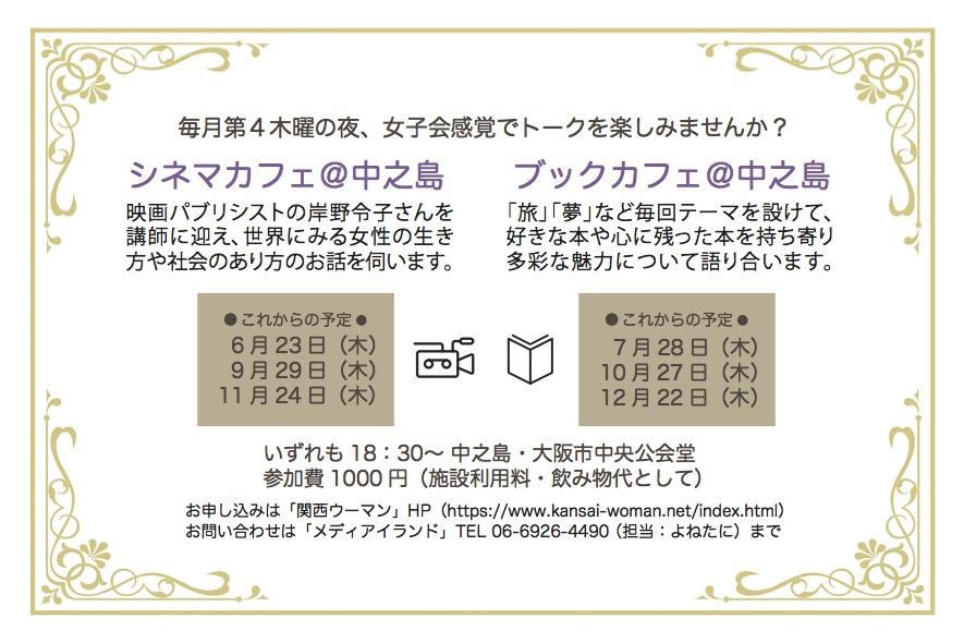シネマ&ブックカフェ案内_フレーム0523.jpg